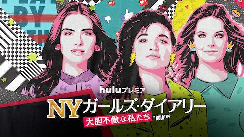 忘れられない恋人や職場の嫉妬…女子の共感ポイント満載のドラマはコレ!