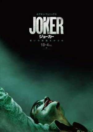 ホアキン・フェニックス主演『ジョーカー』の日米同時公開決定!特報も到着