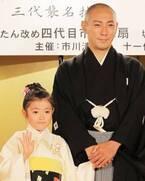 市川海老蔵の長女が日本舞踊市川流「四代目ぼたん」に
