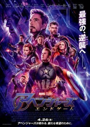 『アベンジャーズ/エンドゲーム』日本でも興収47.5億円と大ヒット!