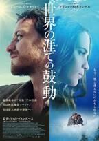 アリシア・ヴィキャンデル&ジェームズ・マカヴォイ、狂おしくも切ないラブサスペンスの日本公開が決定