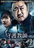 韓国映画界最強の男マ・ドンソクが女子高の教師に!?『守護教師』予告編解禁