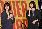 小松菜奈と門脇麦、ファンと一緒に「さよならくちびる」を合唱