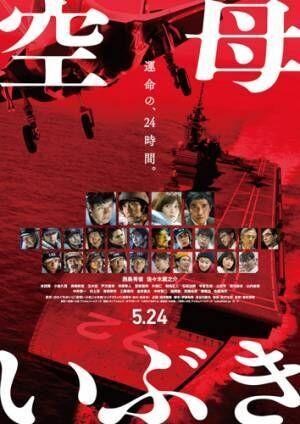 『空母いぶき』公開3日で興収3.3億円。20億も視野に入る好スタート