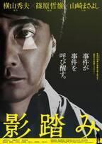山崎まさよし×横山秀夫の重厚ミステリー『影踏み』特報解禁