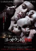 『マーターズ』の鬼才パスカル・ロジェ監督が放つホラー『ゴーストランドの惨劇』予告編解禁