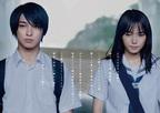 横浜流星×飯豊まりえ、青春ミステリー映画『いなくなれ、群青』特報解禁