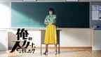 今、LGBTドラマが熱い! 古田新太の異色教師ドラマが大幅ランクアップ