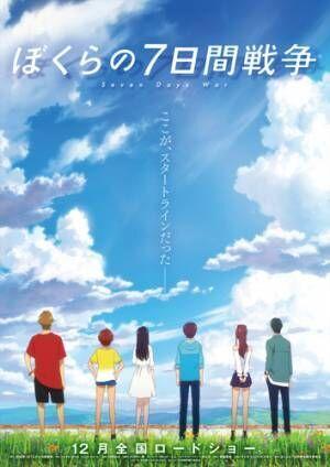 宮沢りえ主演作『ぼくらの七日間戦争』が31年の歳月を経てアニメ映画に!