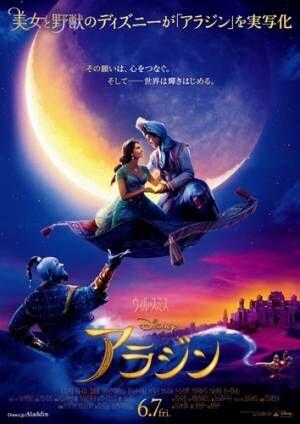 『アラジン』が興収35億円を突破し、2週連続でNO.1