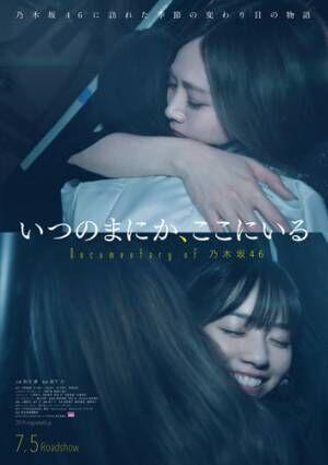 白石麻衣&西野七瀬が抱き合う!乃木坂ドキュメンタリー映画ポスター解禁