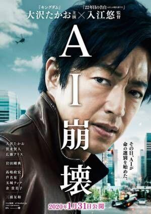 大沢たかお主演、暴走したAIが人間に牙をむく映画『AI崩壊』特報解禁