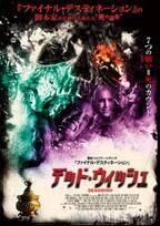『ファイナル・デスティネーション』脚本家が仕掛けるサバイバルスリラー『デッド・ウィッシュ』公開決定!