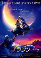 『アラジン』5週連続NO.1で興収85億円突破!