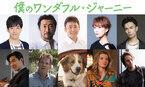 『僕のワンダフル・ライフ』続編の日本語吹替版キャストと吹替版予告編が解禁