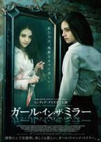 鏡の中の自分と出会った美少女による復讐劇!『ガール・イン・ザ・ミラー』公開決定