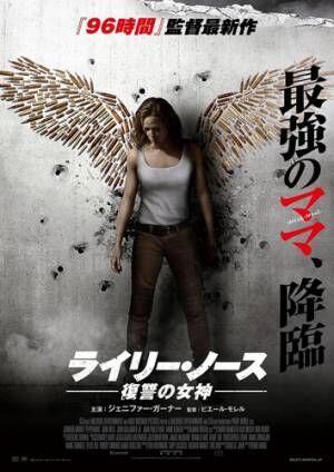 全てを失ったママによる壮絶復讐劇!『ライリー・ノース 復讐の女神』公開決定