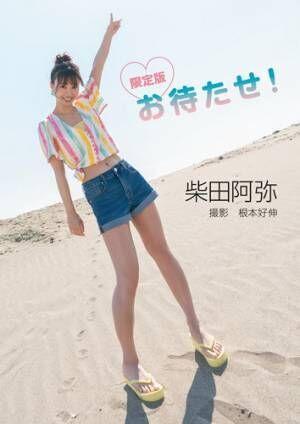 SKE48の元メンバー柴田阿弥の限定版が、女性タレント写真集売上ランキング1位