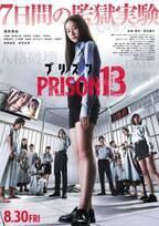 堀田真由主演!スタンフォード監獄実験をもとに描く『プリズン13』特報解禁