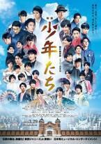 故・ジャニー喜多川さん製作総指揮『映画 少年たち』追悼上映決定