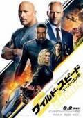 『ワイルド・スピード/スーパーコンボ』が3日で興収7億円突破の大ヒットスタート!