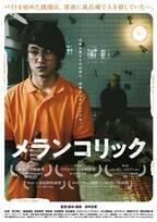 単館映画『メランコリック』満席続出の大ヒットスタート!
