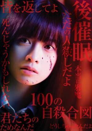 橋本環奈が<R15+>作品で新境地!映画『シグナル 100』公開決定
