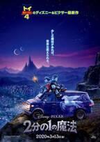 『トイ・ストーリー4』のピクサー最新作『2分の1の魔法』、公開日&特報解禁