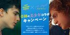 『ホット・サマー・ナイツ』×『永遠に僕のもの』美少年2人の主演映画がコラボ!