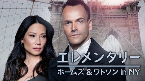 日本でも着実にファン増やす! 高視聴率誇るオタク探偵のドラマとは?