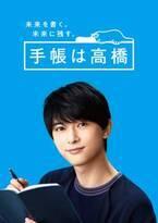 吉沢亮が「手帳は高橋」のイメージキャラクターに就任!