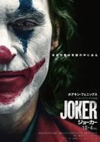 心優しき青年が悪のカリスマになるまで!映画『ジョーカー』予告編解禁