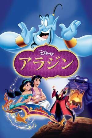 ファンに愛されているディズニー作品中間発表!1位は今年実写版が話題となったあのアニメ映画!