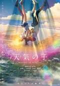 本年度NO.1ヒットの『天気の子』新ポスタービジュアル解禁!4D版上映も決定