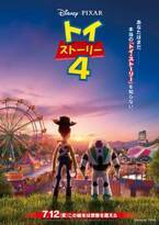 『トイ・ストーリー4』ついに興収100億円突破!