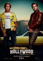 『ワンス・アポン・ア・タイム・イン・ハリウッド』興収11億円突破!タランティーノ映画史上2位に躍り出る