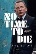 007新作の邦題が『007/ノー・タイム・トゥ・ダイ』に決定!最新ビジュアルも解禁