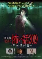『劇場版ほんとうにあった怖い話』最新作の上映が決定!予告編も解禁