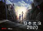 「日本沈没」をNetflixが『日本沈没2020』として初アニメ化!監督は湯浅政明