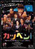 成田凌が映画初主演!周防正行監督作『カツベン!』ポスタービジュアル解禁