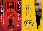『シャイニング』続編『ドクター・スリープ』の日本語版予告編が解禁!赤&黄ポスターも公開