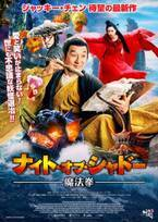 """ジャッキー・チェン、今度は魔法拳使う""""文豪妖怪ハンター""""に!最新映画が来年1月公開"""