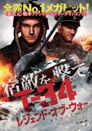 胸アツ戦車アクション『T-34 レジェンド・オブ・ウォー』新宿バルト9で土日満席5回と好スタート!