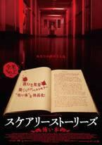 ギレルモ・デル・トロ最新作はホラー!怖い本から謎のクリーチャー出現する特報解禁