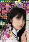 可憐な現役JK・吉田莉桜が週刊少年サンデーに再登場!