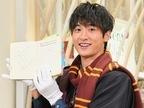 小関裕太「ハリーがいない世界なんてありえない」とハリポタ愛語る