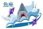 今日のラッキー星座は魚座! でも、おしゃべりしすぎには注意が必要?