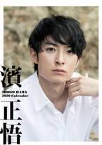 濱正悟がセルフプロデュースした2020年カレンダーの表紙カット解禁