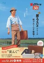 寅さん、渥美清の貴重なインタビュー映像公開!『男はつらいよ』豪華ボックス12.25発売