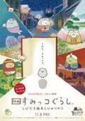 『映画 すみっコぐらし』2週連続邦画NO.1で興収4億円突破!